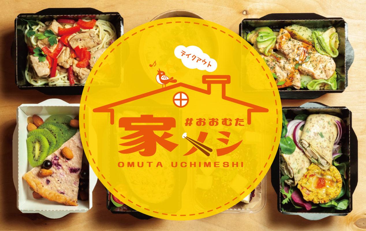 食べて応援!コロナ対策プロジェクト大牟田の飲食店のおいしいお持ち帰りグルメがせいぞろい! おおむた家(うち)メシ